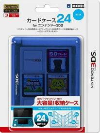 カードケース24 for ニンテンドー3DS ブルー