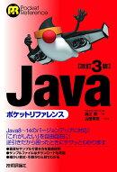 改訂3版Javaポケットリファレンス
