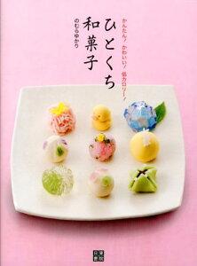 ひとくち和菓子 かんたん!かわいい!低カロリー! [ のむらゆかり ]
