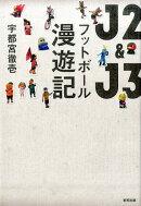 J2&J3フットボール漫遊記