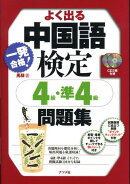一発合格!よく出る中国語検定4級・準4級問題集