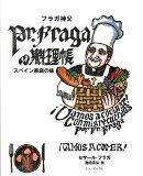 フラガ神父の料理帳