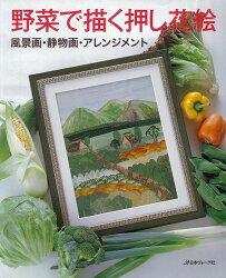 【バーゲン本】野菜で描く押し花絵