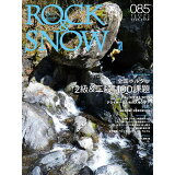 ROCK & SNOW(085(sept.2019)) 特集:全国ボルダー「2級・二段」100課題 (別冊山と溪谷)