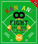 KANJANI∞ 五大ドームTOUR EIGHT×EIGHTER おもんなかったらドームすいません【Blu-ray】