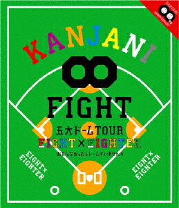 KANJANI∞ 五大ドームTOUR EIGHT×EIGHTER おもんなかったらドームすいません【Blu-ray】 [ 関ジャニ∞[エイト] ]