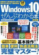 Windows10がぜんぶわかる本決定版
