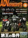 ADVenture's(vol.5(2019)) アドベンチャーバイク購入ガイド アドベンチャーバイク頂上決定戦 旅王の条件 (Mot…