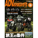 ADVenture's(vol.5(2019)) アドベンチャーバイク頂上決定戦 旅王の条件 (Motor Magazine Mook)