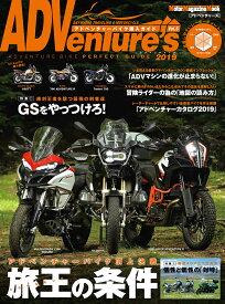 ADVenture's(vol.5(2019)) アドベンチャーバイク購入ガイド アドベンチャーバイク頂上決定戦 旅王の条件 (Motor Magazine Mook)