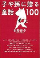 【バーゲン本】子や孫に贈る童話100