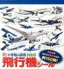 小学館の図鑑NEO 飛行機シール