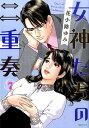 女神たちの二重奏(7) (エムビーコミックス) [ 花小路ゆみ ]