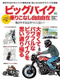 ビッグバイク乗りこなし自由自在 大きくてパワフルなビッグバイクを思い通り操る (エイムック)