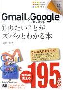 Gmail&Googleドキュメント知りたいことがズバッとわかる本