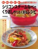 【バーゲン本】シリコンスチームなべでくり返し作りたくなるレシピ