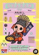 戦国炒飯TV 〜なんとなく歴史が学べる映像〜 <四>