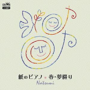 紙のピアノ 春・夢綴り [ Natsumi ]