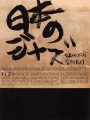 バンドスコア PE'Z 「日本のジャズ -SAMURAI SPIRIT-」