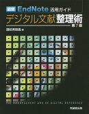 最新EndNote活用ガイドデジタル文献整理術第7版