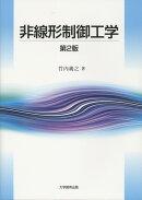 非線形制御工学第2版