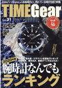 TIME Gear(Vol.31) 2020年版腕時計なんでもランキング (CARTOP MOOK)