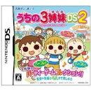 「うちの3姉妹DS2」〜3姉妹のお出かけ大作戦〜
