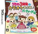 うちの3姉妹のカラオケ歌合戦〜&パーティーゲーム