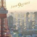 J-POP 90's Best Hits [ (V.A.) ]