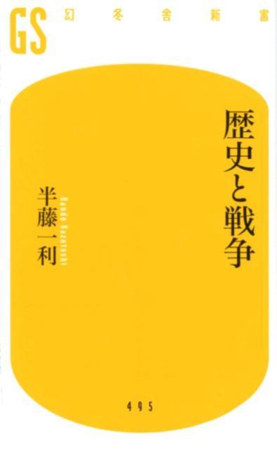 歴史と戦争 (幻冬舎新書) [ 半藤一利 ]