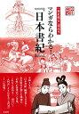 「神社検定」副読本 マンガならわかる!『日本書紀』