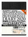 ディスカヴァー ビジネスプロフェッショナルダイアリー Discover Business Professionals' Diary 2020 1週間1ページ 1…