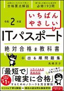 【令和2年度】いちばんやさしいITパスポート 絶対合格の教科書+出る順問題集