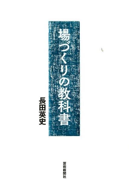 場づくりの教科書 [ 長田英史 ]