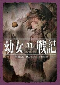 幼女戦記 11 Alea iacta est [ カルロ・ゼン ]