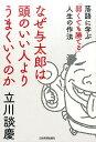 なぜ与太郎は頭のいい人よりうまくいくのか 落語に学ぶ「弱くても勝てる」人生の作法 [ 立川談慶 ]