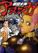 戦闘女神アヌンガ(3)