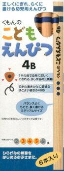 くもんのこどもえんぴつ4B(6本入り)