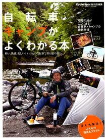 自転車キャンプがよくわかる本 いつもの自転車で非日常の旅へ (ヤエスメディアムック Cycle Sports特別編集)