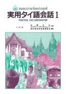 実用タイ語会話(1)再訂版(再改訂版