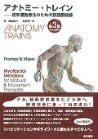 アナトミー・トレイン第3版 徒手運動療法のための筋筋膜経線 [ トーマス・W.メイヤーズ ]