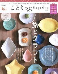 ことりっぷMagazine(Vol.18(2018 AUT)
