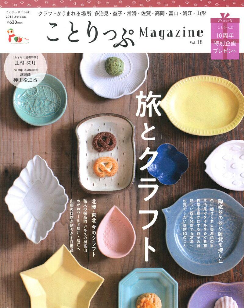 ことりっぷMagazine(Vol.18(2018 AUT) 旅とクラフト (ことりっぷmook)