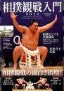 相撲観戦入門(2017)