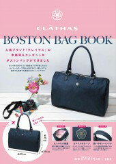 CLATHAS BOSTON BAG BOOK ([バラエティ])