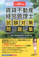 賃貸不動産経営管理士試験対策問題集(平成29年度版)