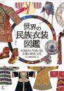 世界の民族衣装図鑑 約500点の写真で見る 衣服の歴史と文化 [ 文化学園服飾博物館 ]