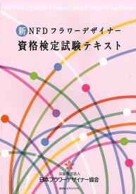 新NFDフラワーデザイナー資格検定試験テキスト [ 日本フラワーデザイナー協会 ]