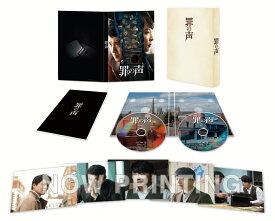 罪の声 豪華版【Blu-ray】 [ 小栗旬 ]