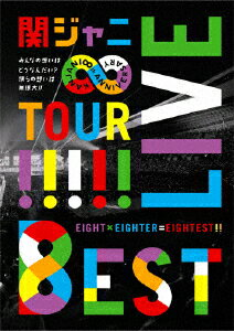 KANJANI∞ LIVE TOUR!! 8EST みんなの想いはどうなんだい?僕らの想いは無限大!! [ 関ジャニ∞[エイト] ]